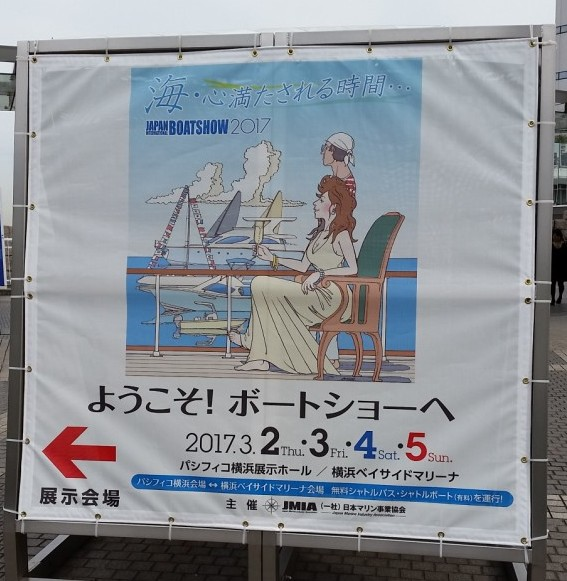 Japan International Boatshow 2017 船外機編