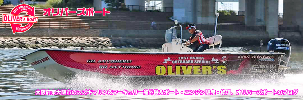 オリバーズボート キャプテンブログ
